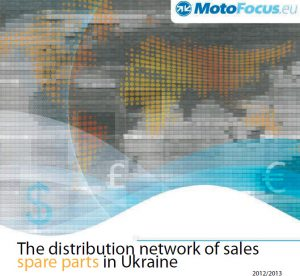 The distribution network of sales of spare parts in the Ukraine – 2013