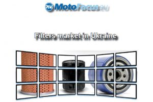 Raport: Rynek filtrów na Ukrainie
